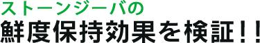 ストーンジーバ導入の鮮度保持効果を検証!!