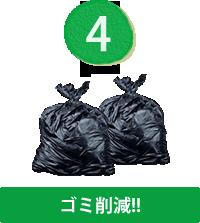 4.ゴミ削減!!